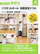バスケットボール目標設定ドリル