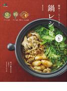 簡単! らくうま! 鍋レシピ
