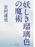 妖しき瑠璃色の魔術(角川文庫)