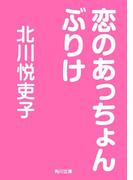 恋のあっちょんぶりけ(角川文庫)