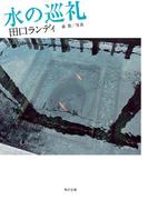 水の巡礼(角川文庫)
