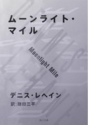 ムーンライト・マイル(角川文庫)