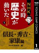 NHKその時歴史が動いた デジタルコミック版 1 信長・秀吉・家康編(ヤングジャンプコミックスDIGITAL)