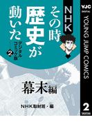 NHKその時歴史が動いた デジタルコミック版 2 幕末編(ヤングジャンプコミックスDIGITAL)