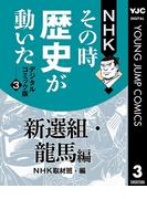 NHKその時歴史が動いた デジタルコミック版 3 新選組・龍馬編(ヤングジャンプコミックスDIGITAL)
