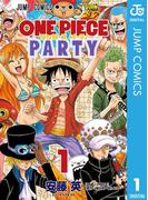 ワンピース パーティー 1(ジャンプコミックスDIGITAL)