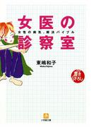 女医の診察室(小学館文庫)(小学館文庫)