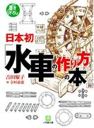 日本初「水車の作り方」の本(小学館文庫)(小学館文庫)