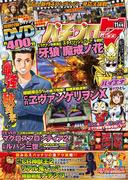 パチプロ7 2015年11月号(綜合図書)