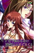 【フルカラー】イクまで終わらない強制エロすごろく 2 第三話(e-Color Comic)