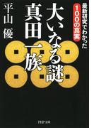 大いなる謎 真田一族(PHP文庫)