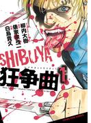 【全1-4セット】SHIBUYA狂争曲(YKコミックス)
