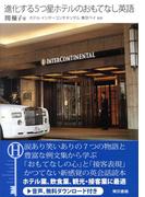 進化する5つ星ホテルのおもてなし英語
