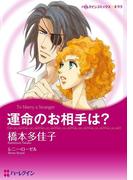 ドラマティック・バースデーロマンスセット vol.3(ハーレクインコミックス)