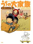 うちの大家族 13(アクションコミックス)