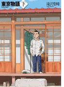 東京物語 下(アクションコミックス)