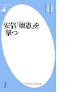 安倍「壊憲」を撃つ(平凡社新書)