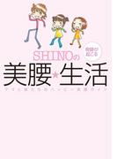 SHINOの奇跡が起こる美腰☆生活 ~ママと娘たちのハッピー美腰ライフ~(ワニの本)