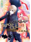 BLACK-TAILED GULL 03黒紅の金魚姫(アプリーレ文庫)