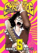 SHIORI EXPERIENCE ジミなわたしとヘンなおじさん 5巻(ビッグガンガンコミックス)