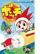【全1-3セット】ボッチ わいわい岬へ(てんとう虫コミックス)