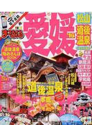 愛媛 松山・道後温泉 しまなみ海道 '16