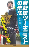 自転車ツーキニストの作法(SB新書)