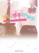 キミと好きまでの距離 #初恋#クラスメイト#ひとめぼれ(魔法のiらんど文庫)