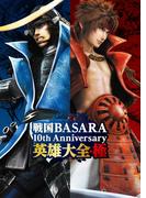 戦国BASARA 10th Anniversary 英雄大全・極(電撃の攻略本)