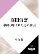 真田信繁 幸村と呼ばれた男の真実(角川選書)