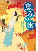恵みの雨 かもねぎ神主 禊ぎ帳2(角川文庫)