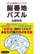 かんたん脳強化トレーニング! 脳番地パズル(角川新書)