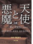 【期間限定価格】天使と悪魔(上中下合本版)(角川文庫)