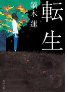 転生(角川文庫)