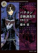 バチカン奇跡調査官 悪魔達の宴(角川ホラー文庫)