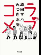 ラブコメ(角川文庫)