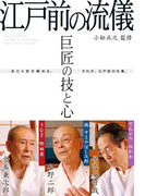 巨匠の技と心 江戸前の流儀(中経出版)