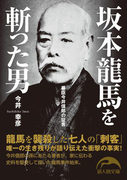 坂本龍馬を斬った男(新人物文庫)