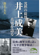沈黙の提督井上成美 真実を語る(新人物文庫)