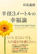 半径3メートルの幸福論(中経出版)