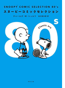 SNOOPY COMIC SELECTION 80's(角川文庫)