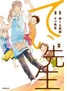 てぃ先生 2(フラッパーシリーズ)