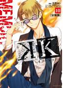 K ―メモリー・オブ・レッド― 分冊版(10)