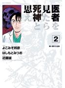 医者を見たら死神と思え 2(ビッグコミックス)