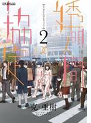 透明人間↑↓協定 2(ビッグコミックス)