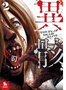 異骸-THE PLAY DEAD/ALIVE-(2)(RYU COMICS)