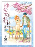 ゆきの、おと~花嫁の父~『フレイヤ連載』 10話(フレイヤコミックス)