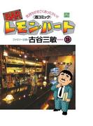 【26-30セット】BARレモン・ハート(アクションコミックス)