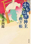 【全1-2セット】かもねぎ神主 禊ぎ帳(角川文庫)