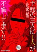 【全1-2セット】主婦の三人に1人が不倫してます!!(アクションコミックス)